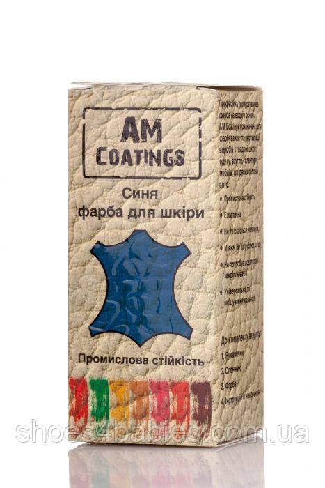 Синяя краска для обуви и изделий из кожи
