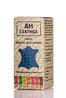 Синяя краска для обуви и изделий из кожи, фото 1