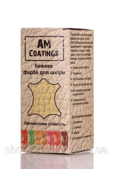 Бежавая краска для обуви и изделий из кожи
