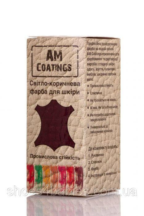 Коричневая краска для обуви и изделий из кожи
