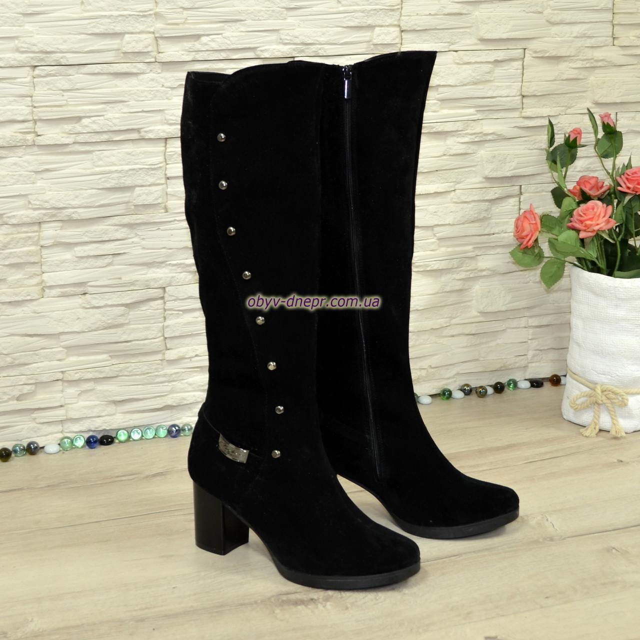 Сапоги замшевые зимние на устойчивом каблуке, декорированы заклепками и фурнитурой
