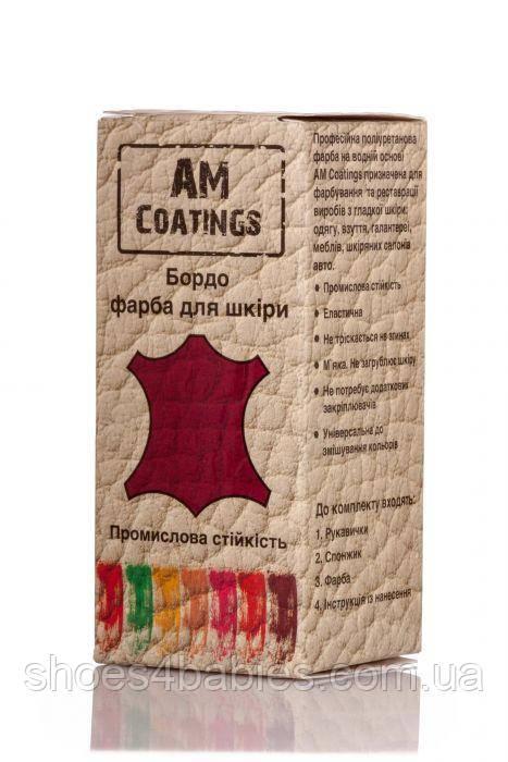 Бордовая краска для обуви и изделий из кожи