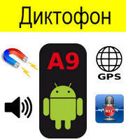 Диктофон, GPS Трекер, Магнит
