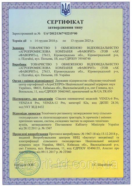 Сертификат утвержденного типа VENZA