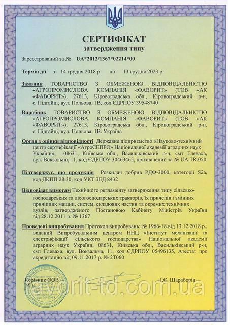 Сертификат утвержденного типа РДФ
