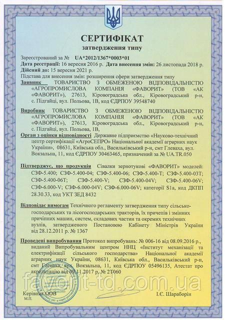 Сертификат утвержденного типа СЗФ-5,400; СЗФ-6,000