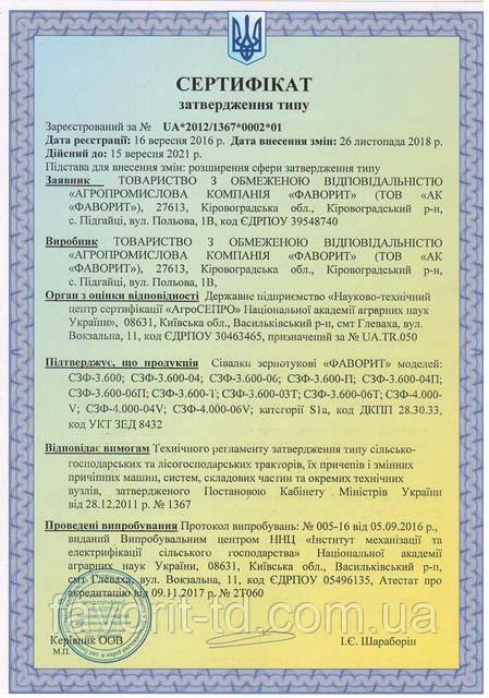 Сертификат утвержденного типа СЗФ-3,600