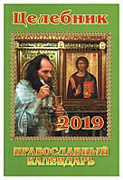 Целебник. Православный календарь на 2019 год.