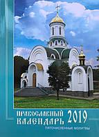 Православный календарь на 2019 год (малый формат) с пяточисленными молитвами