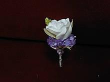 Свадебная бутоньерка  для жениха бело-сиреневая