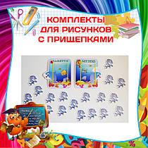 Комплекты для выставки рисунков с прищепками