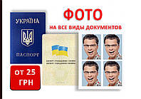 Фото на документи Дніпропетровськ