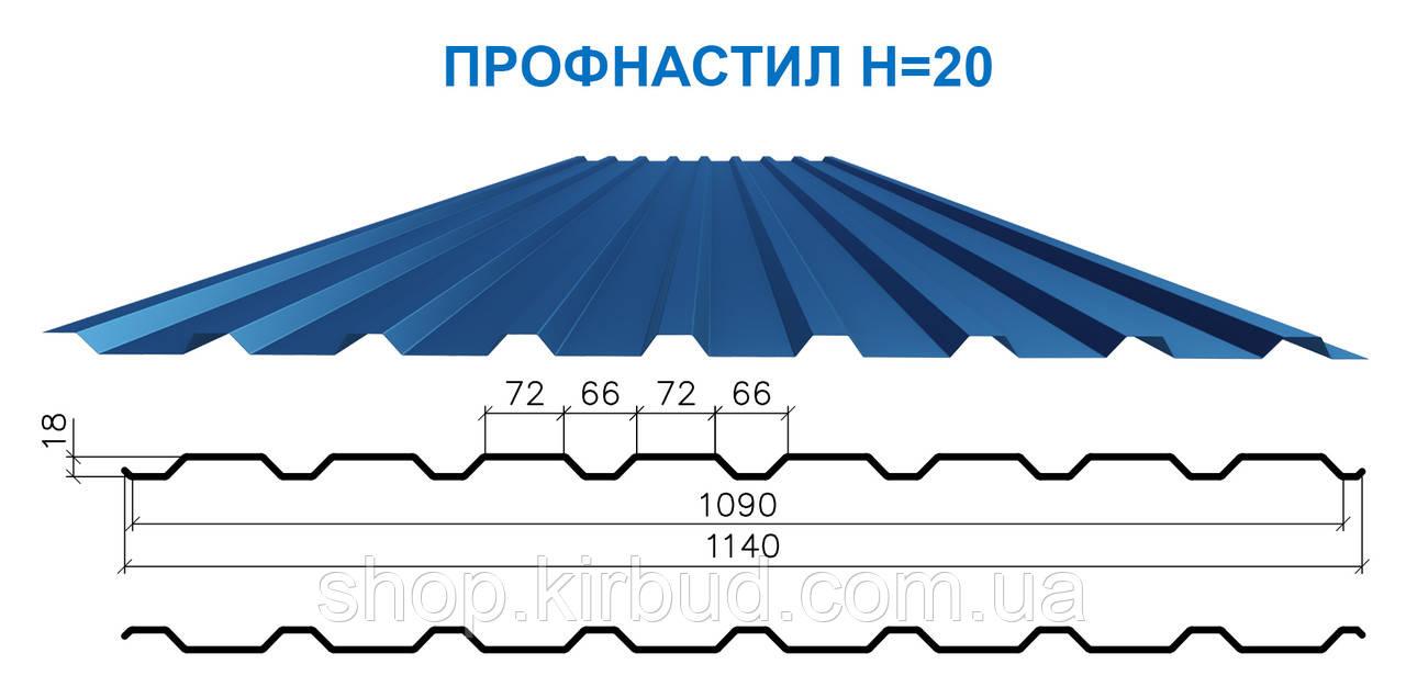 Профлист Н-20 глянцевый 0,50мм