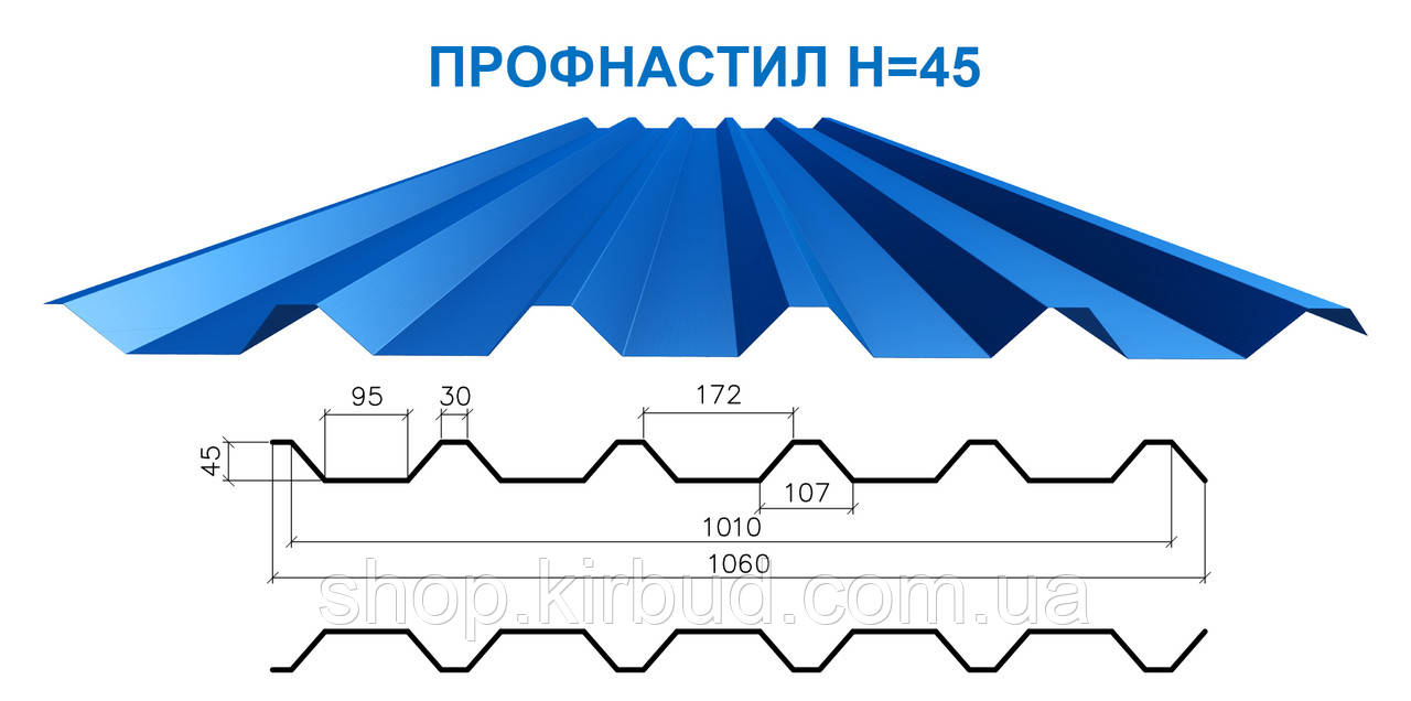 Профлист Н-45 глянцевый  0,45мм