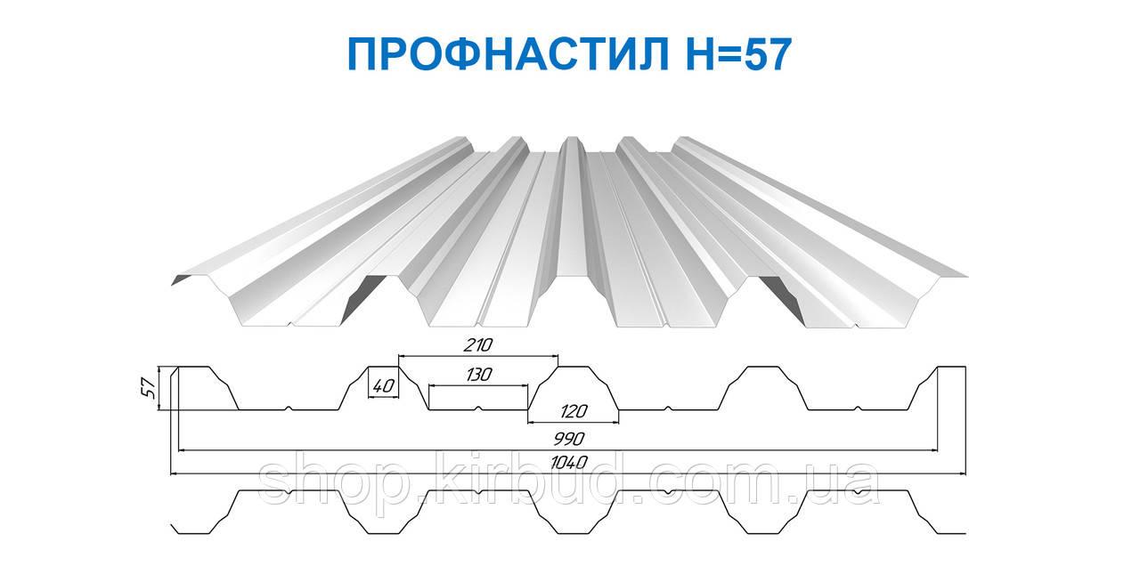 Профлист Н-57 оцинкованый 0,5мм