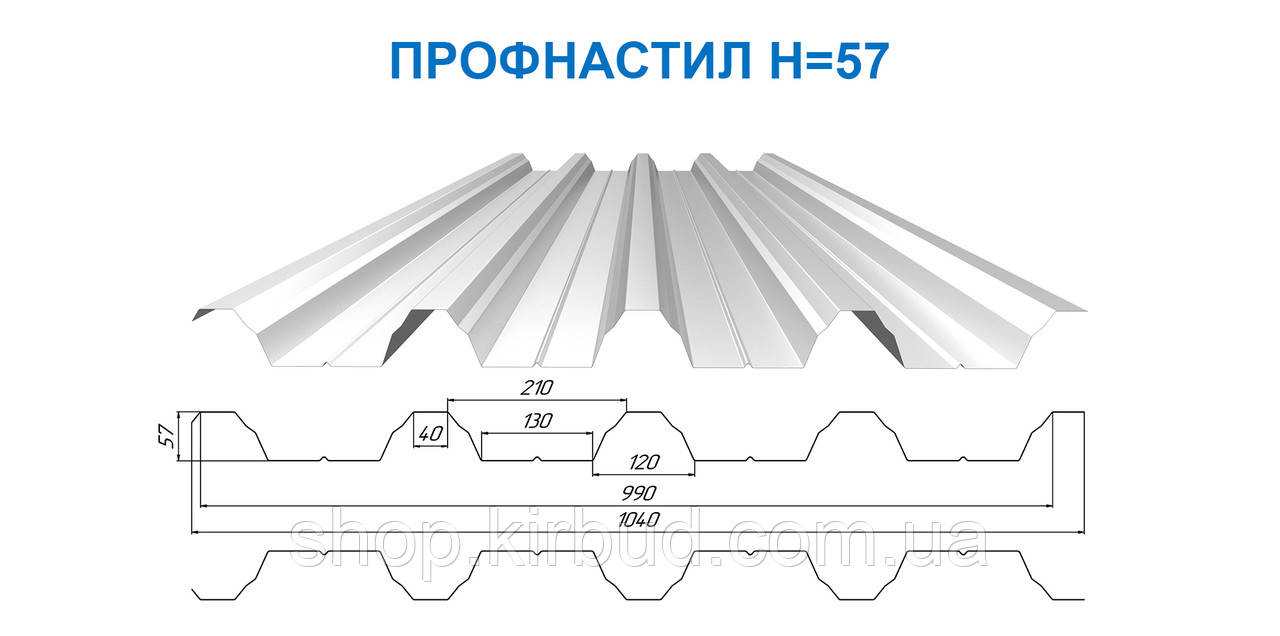 Профлист Н-57 глянцевый 0,5мм