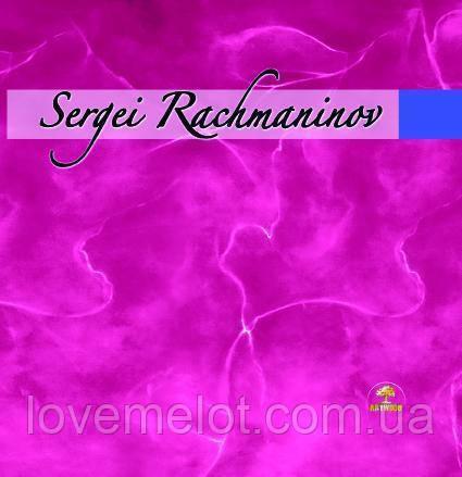 Диск классической музыки Сергея Рахманинова