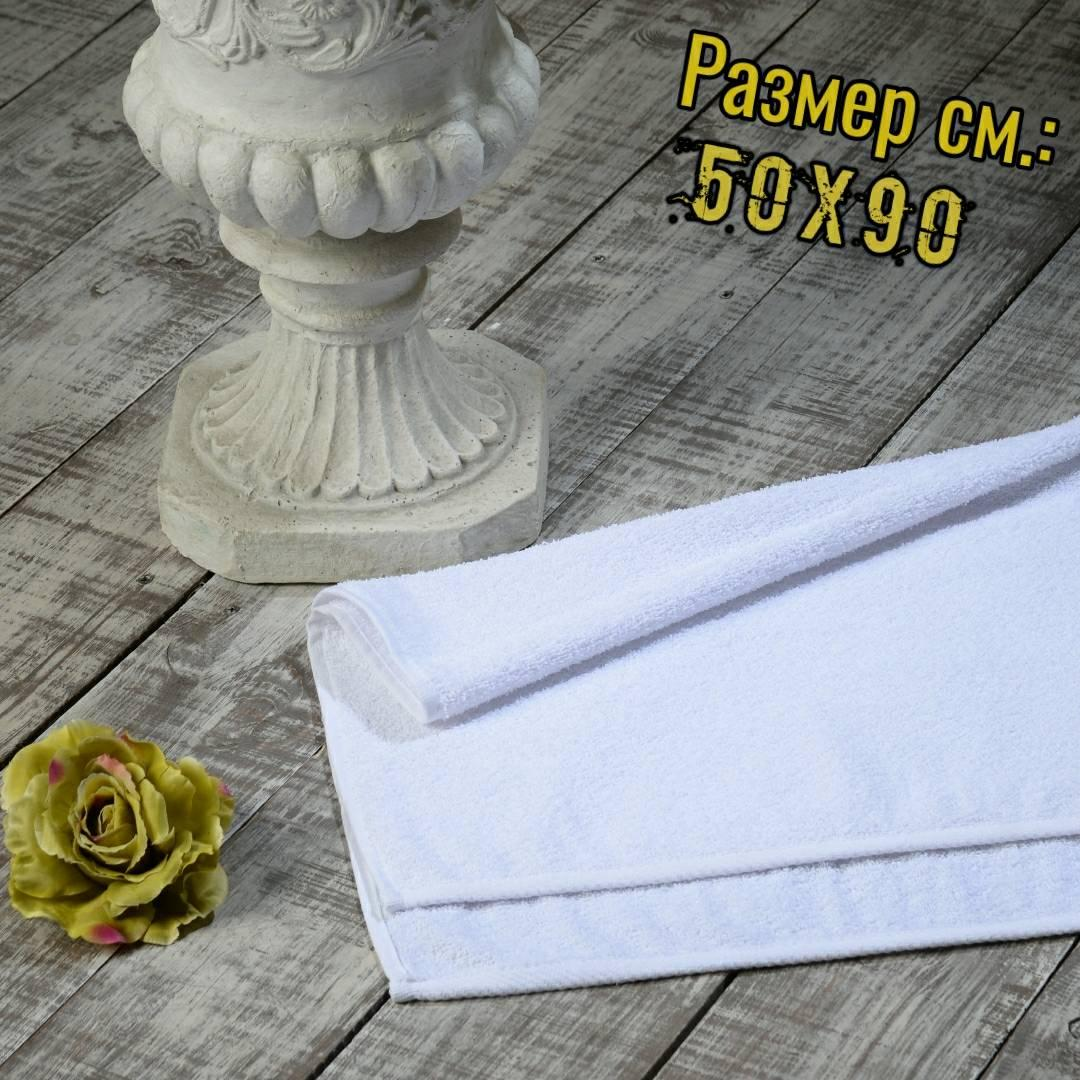 Махровые полотенца Узбекистан, пл.:400 гр./м2, 50х90 см., Цвет: Белый