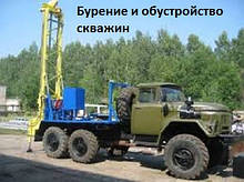 Бурение скважины Борисполь