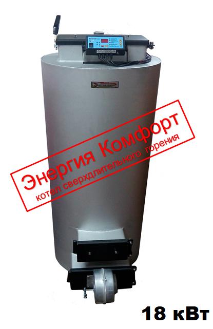 Твердотопливный котел «Энергия Комфорт» 18 кВт