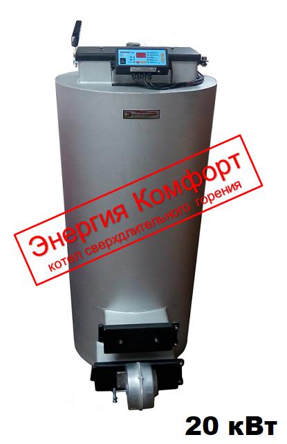 Твердотопливный котел «Энергия Комфорт» 20 кВт