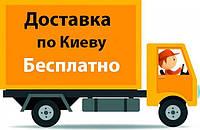 Доставка по Киеву бесплатно!