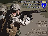 """Інтерактивний стрілецький тренажер """"Захисник Вітчизни"""", фото 1"""