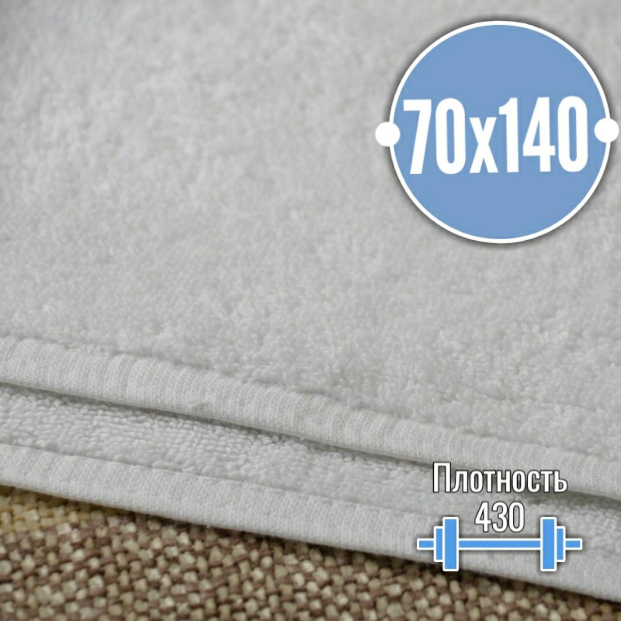 Махровые полотенца Турция, пл.:430 гр./м2, 70х140 см., Цвет: Белый