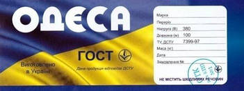 "Кабель ""ГОСТ"" Одесса (Украина)"