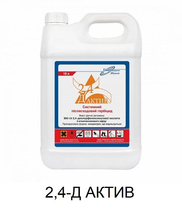 2,4-Д Актив, к.е., гербицид аналог Естерона (Химагромаркетинг), тара 10 л