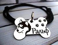 Медальон Жетон Адресник для собак и кошек+шнурок Брелок с лазерной гравировкой
