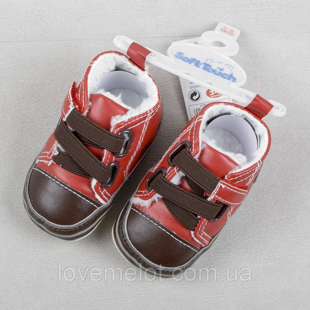 """Детские пинетки-ботинки теплые пинетки для мальчика """"Фредди"""" красные по стельке 9,5 см"""