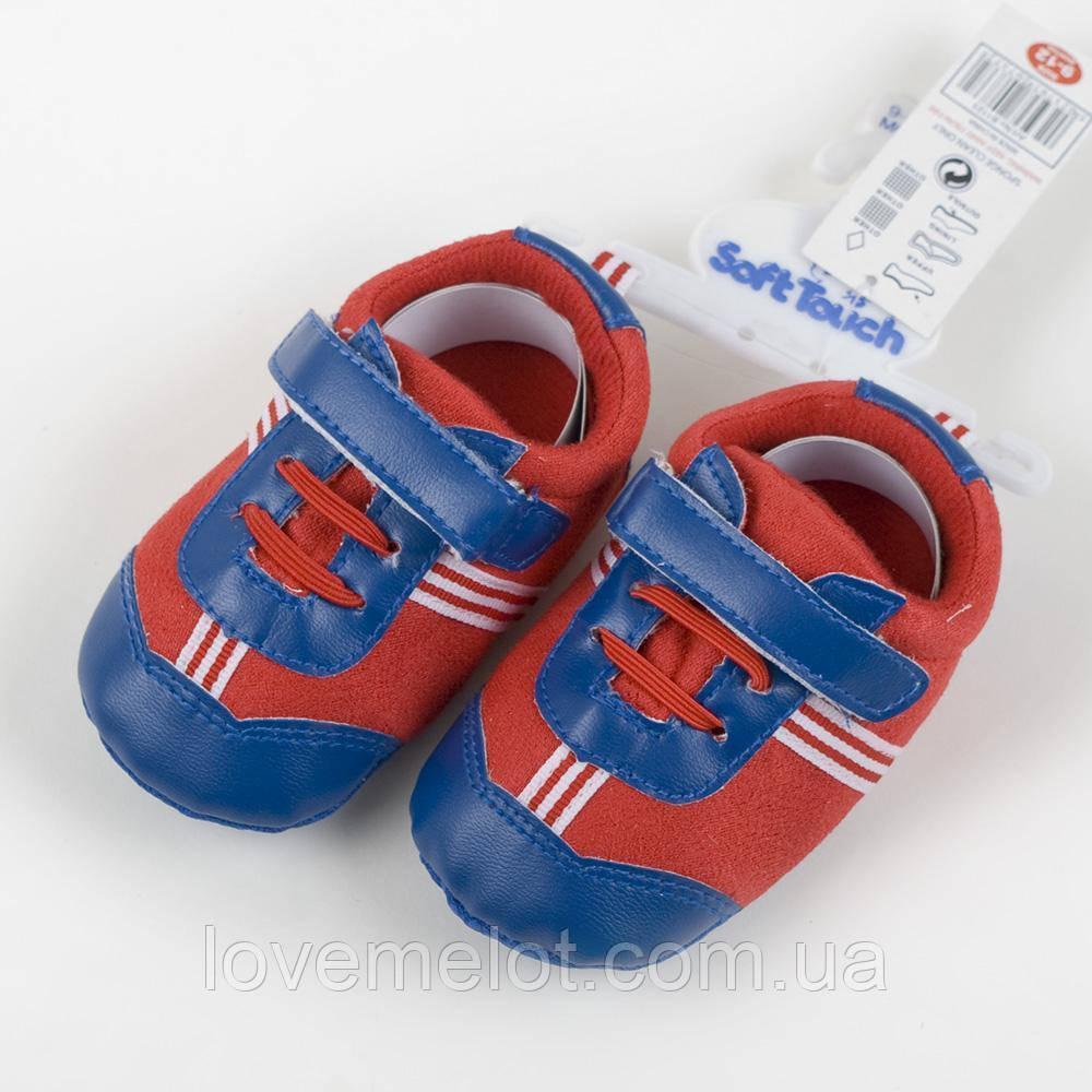 """Детские пинетки--кроссовки """"Шумахер"""", размер 74 см по стельке 10,5см"""