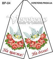 Весільний РУШНИК бісером заготовки в Украине. Сравнить цены 7ed3b8bbb0bd9
