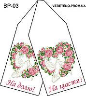 Заготовка весільного рушника для вишивки бісером 31d19c5402ea9