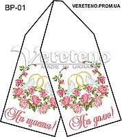 Заготовка весільного рушника для вишивки бісером 83bf981c997fb