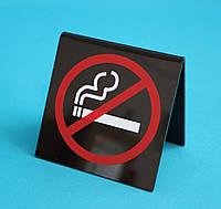 """Табличка """"не курить"""" 100х100 мм"""