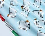"""Сатин ткань """"Слоны с коронами и звёздочками"""" на на бледно-голубом №1766с, фото 3"""