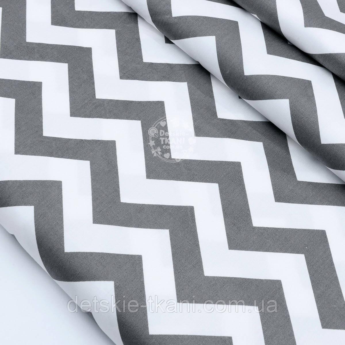 """Сатин ткань """"Широкий графитовый зигзаг"""" на белом, №1768с"""