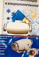 Вентилятор Soler&Palau TD-500/150-160 SILENT 3V **