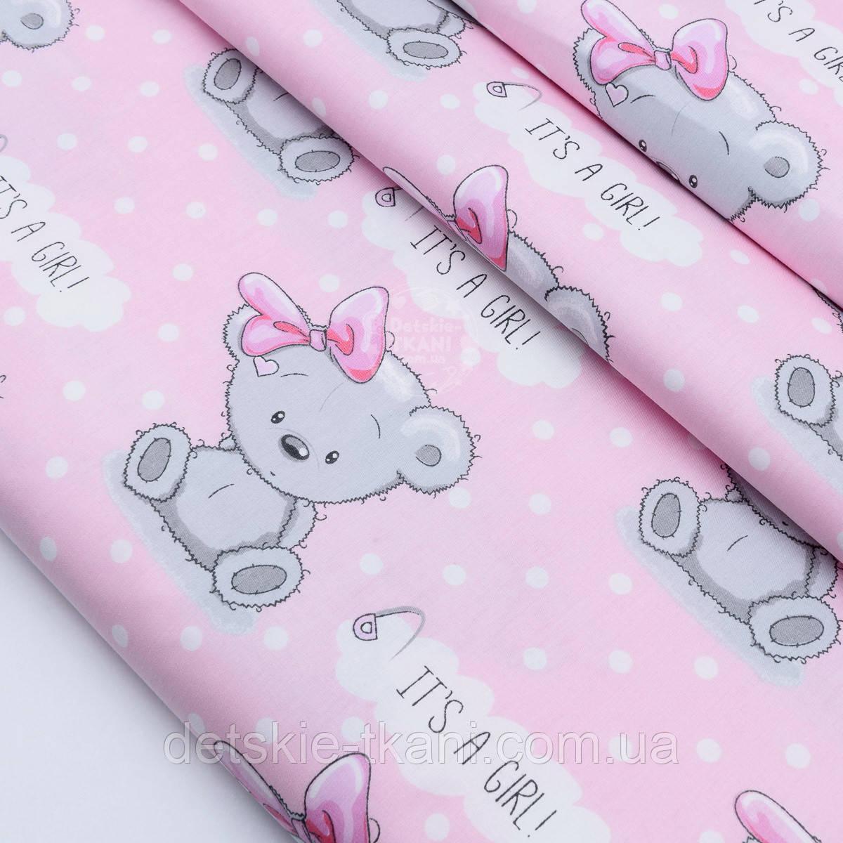 """Сатин ткань """"Мишки с малиновым бантом"""" на розовом № 1784с"""