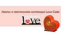 Лампы коллекции Love Code