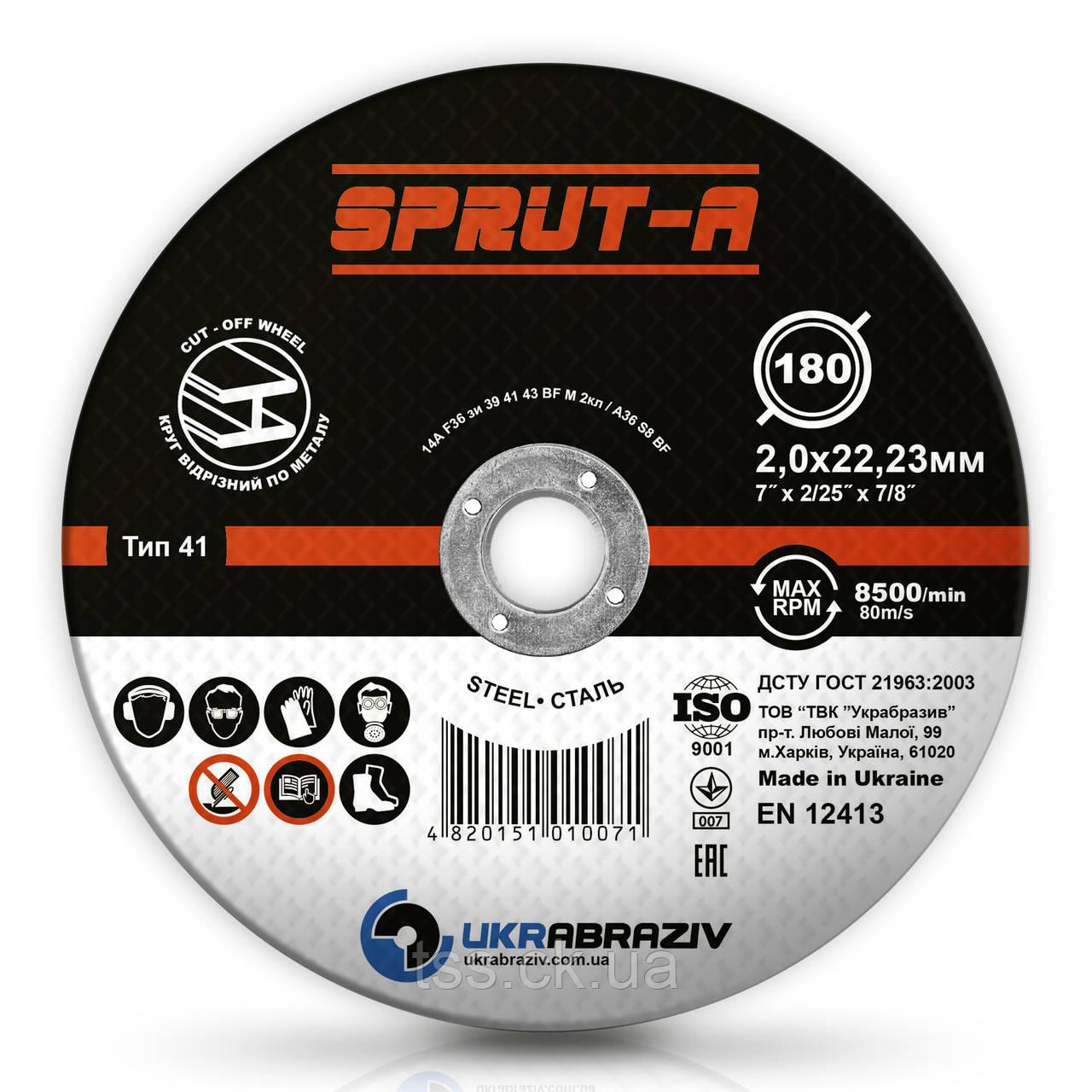 Круг (диск) відрізний SPRUT-A 180х2,5х22 (SP1802522)