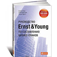 Руководство Ernst Young по составлению бизнес-планов