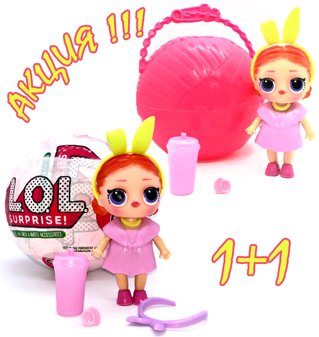 Кукла L.O.L. 2 по цене одной! Серия Glitter Блестящая TOY001