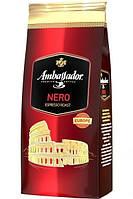 Кофе в зернах Ambassador Nero, 0,9 кг