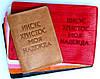 Обкладинка на паспорт «Ісус Христос-моя надія».