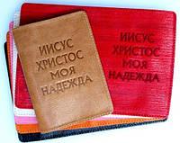 Обложка на паспорт «Иисус Христос моя надежда».