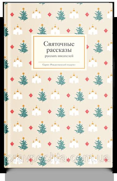Святочные рассказы русских писателей