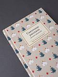 Святочные рассказы русских писателей, фото 3